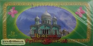 Дивеевский Иван-чай