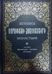 Дивеевская Летопись