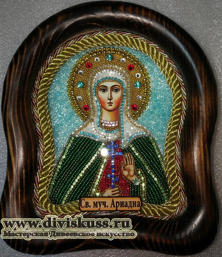 мученица Ариадна Промисская (Фригийская)