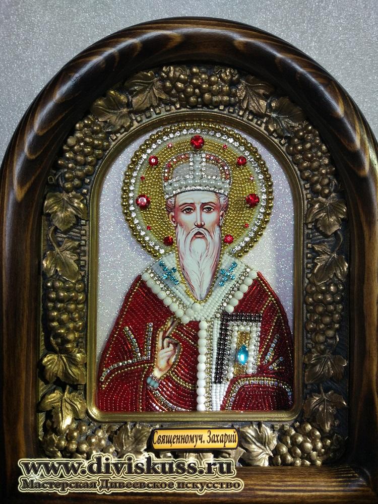 Священномученик Захарий